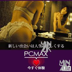 出会える出会い系サイトPCMAX