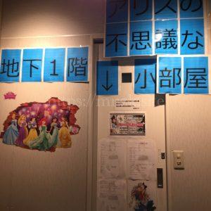 秋葉原の店舗型リフレ、アリスの不思議な小部屋のねねぴょんがイチオシ