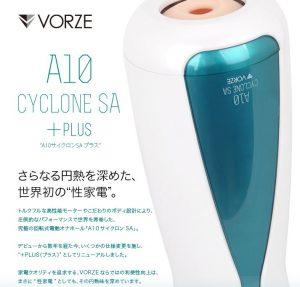 A10サイクロンSA +PLUS(プラス)